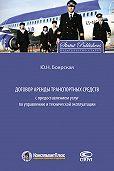 Юлия Боярская -Договор аренды транспортных средств с предоставлением услуг по управлению и технической эксплуатации