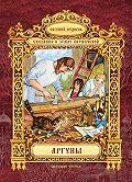 Евгений Федоров -Аргуны