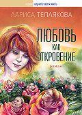 Лариса Теплякова -Любовь как откровение