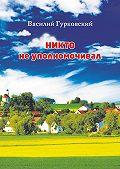 Василий Гурковский - Никто не уполномачивал (просто думаю так)