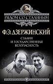Феликс Дзержинский -Сталин и Государственная безопасность