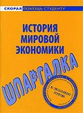 Мария Сергеевна Клочкова -История мировой экономики. Шпаргалка