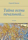 Сергей Евсин -Тайна осени печальной… Поэзия