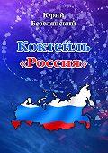 Юрий Безелянский - Коктейль «Россия»