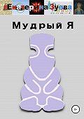 Екатерина Зуева -Мудрый я
