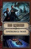 Анна Одувалова -Притворюсь твоей