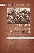 И. И. Ковтун -Феномен Локотской республики. Альтернатива советской власти?