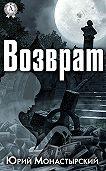 Юрий Монастырский -Возврат