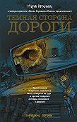 Олег Кожин -Темная сторона дороги (сборник)