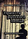 Владимир Колычев -Прихоть русского немца. Приключенческий роман