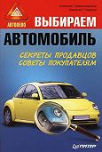 Алексей Гладкий -Выбираем автомобиль