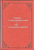 Антон Разумов -Утопия в хрустальном шаре и Рай в спичечном коробке