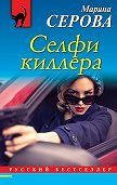 Марина Серова -Селфи киллера