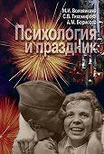 М. Воловикова, С. Тихомирова, А. Борисова - Психология и праздник