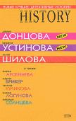 Юлия Шилова -Заложница страха, или история моего одиночества