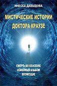 Инесса Давыдова -Мистические истории доктора Краузе