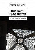 Сергей Захаров - Площадь Трафальгар