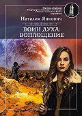 Наталия Янкович -Воин духа: Воплощение. Том 1