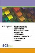 Михаил Горяинов - Современное состояние и перспективы развития топливно-энергетического комплекса страны