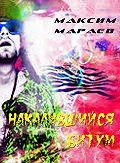 Максим Мараев - Накалившийся битум