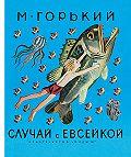 Максим Горький -Случай с Евсейкой (сборник)