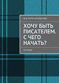 Виктория Бородинова - Хочу быть писателем. Счего начать?