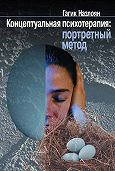 Гагик Назлоян - Концептуальная психотерапия: портретный метод