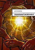 Ася Михеева -Социальныйэксперимент