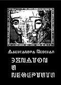 Александра Невская - Эхнатон и Нефертити