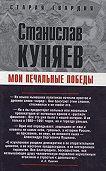 Станислав Куняев -Мои печальные победы