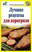 Дарья Костина -Лучшие рецепты для аэрогриля