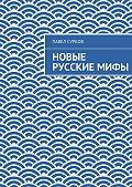 Павел Сурков -Новые русскиемифы