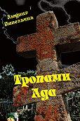 Людвиг Павельчик -Тропами ада
