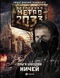 Ольга Швецова -Метро 2033: Ничей