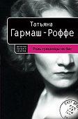 Татьяна Гармаш-Роффе -Роль грешницы на бис