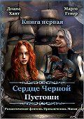Диана Хант -Сердце Черной Пустоши. Книга 1