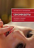 Виктория Бородинова -Секснекдоты. Смешные ипошлые анекдоты осексе