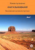 Роман Пугаченко -Книга выживания 2