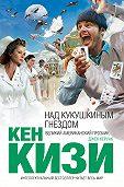 Кен Кизи -Над кукушкиным гнездом