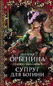 Наталья Орбенина -Супруг для богини