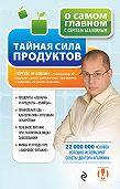 Сергей Агапкин -Тайная сила продуктов