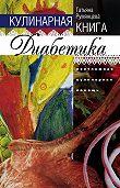 Татьяна Румянцева -Кулинарная книга диабетика. Неотложная кулинарная помощь