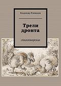 Владимир Плешаков -Трели дронта. Стихотворения