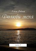 Алиса Радина - Долюбименя. Часть3