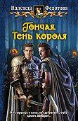 Надежда Федотова -Тень короля
