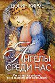 Дорин Вирче - Ангелы среди нас
