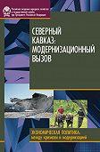 Н. Миронова -Северный Кавказ. Модернизационный вызов
