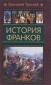 Григорий Турский -История франков