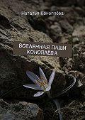 Наталья Коноплёва - Вселенная Паши Коноплёва