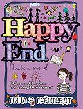 Нина Грёнтведт -Привет! Это я… Happy End